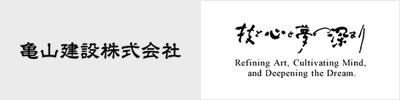 亀山建設株式会社