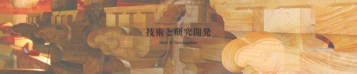 技術と研究開発